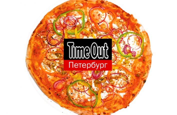 Выиграй ароматную игорячую пиццу отжурнала «Time Out Петербург»