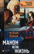 Манон или жизнь