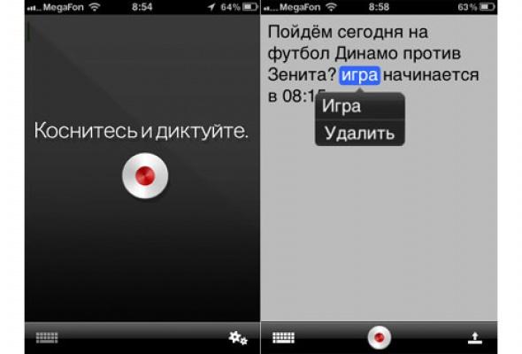 50лучших мобильных приложений - Фото №1