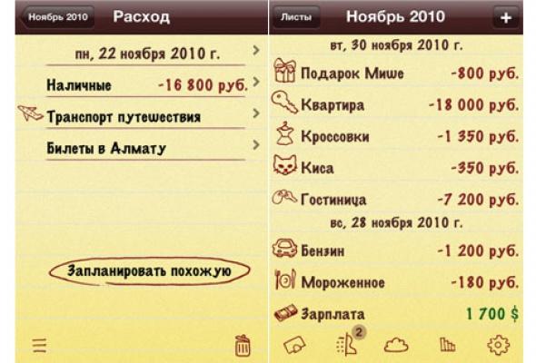 50лучших мобильных приложений - Фото №2
