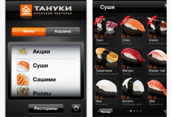 50лучших мобильных приложений - Фото №12