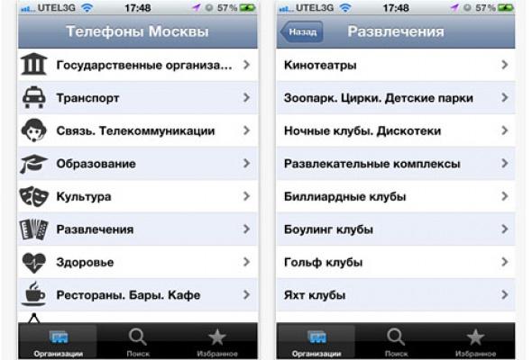 50лучших мобильных приложений - Фото №35