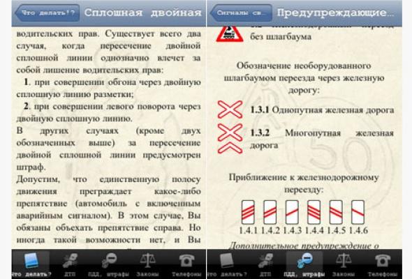 50лучших мобильных приложений - Фото №36