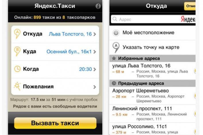 Как заказать такси  Такси  ЯндексПомощь
