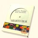 4главные книги оклубной культуре