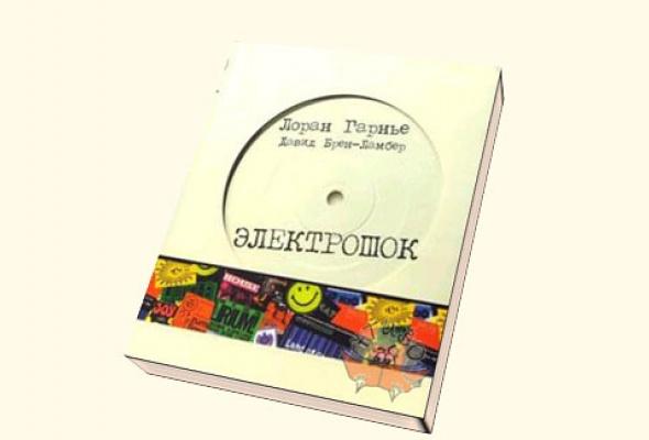 4главные книги оклубной культуре - Фото №0