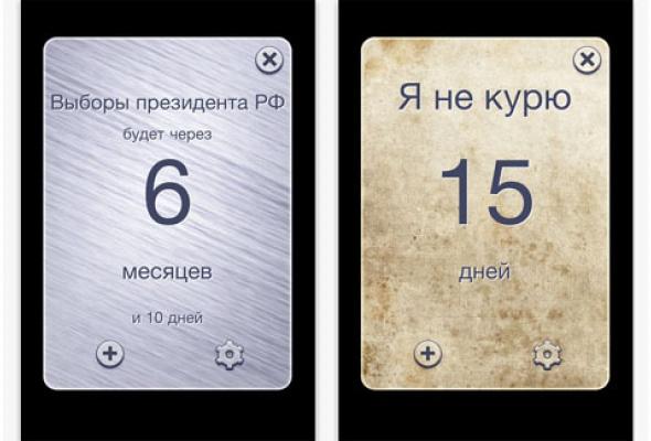 50лучших мобильных приложений - Фото №24