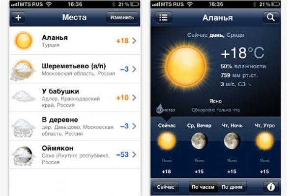 50лучших мобильных приложений - Фото №27
