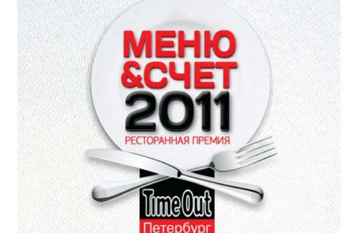 Церемония награждения победителей ресторанной премии «Меню иСчет 2011»