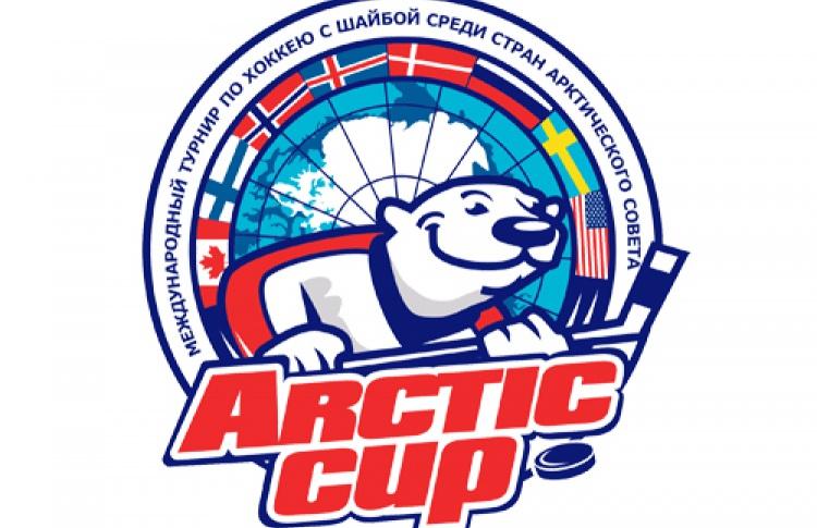 """Международный турнир по хоккею с шайбой """"Arctic Cup"""""""