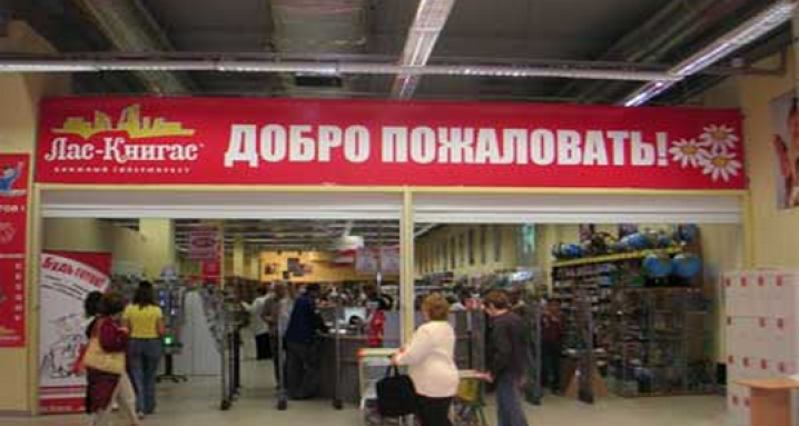 Лас-Книгас в ТЦ
