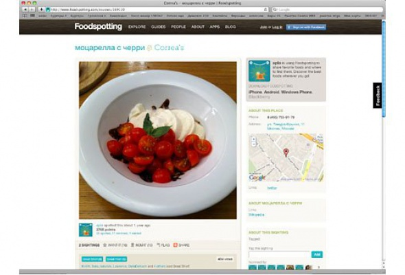 Интернет-ресурсы для любителей хорошо поесть - Фото №5