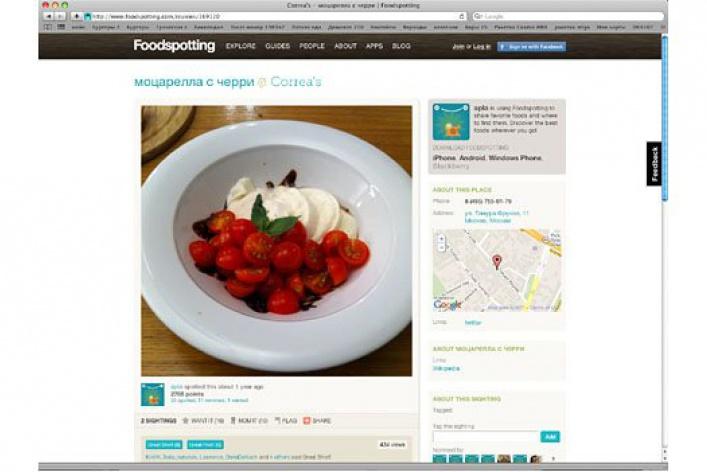 Интернет-ресурсы для любителей хорошо поесть