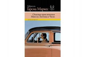Опасные приключения Мигеля Литтина в Чили