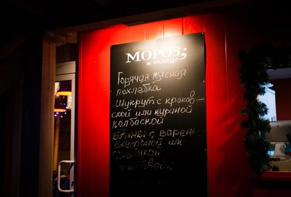 Каток вПарке Горького: фоторепортаж - Фото №49