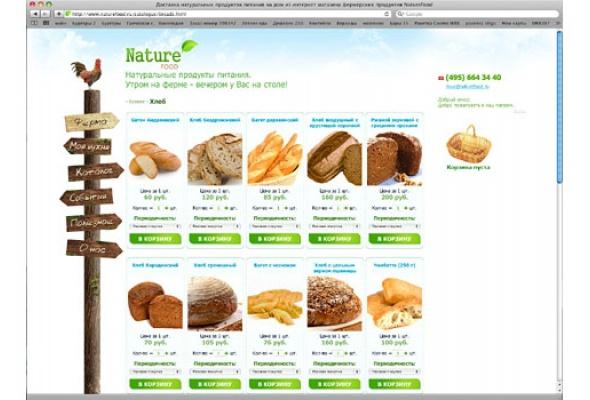 Интернет-ресурсы для любителей хорошо поесть - Фото №2