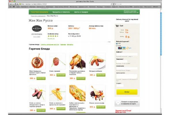 Интернет-ресурсы для любителей хорошо поесть - Фото №3