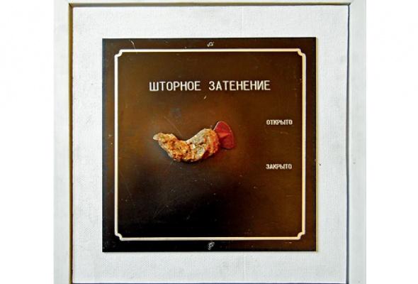 Интервью скуратором выставки «Говно» Андреем Люблинским - Фото №3