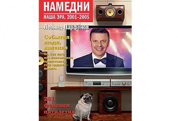 Time Out знает, что читать вновогодние праздники - Фото №2