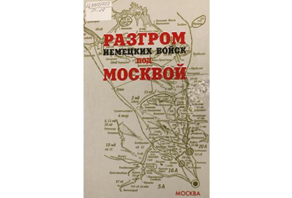Как защищали Москву - Фото №7