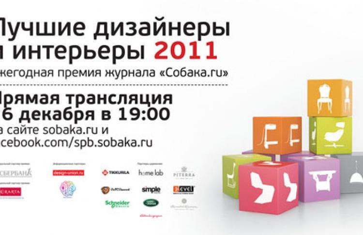 """Церемония вручения шестой ежегодной премии журнала """"Собака.ru"""" """"Лучшие дизайнеры и интерьеры 2011"""""""