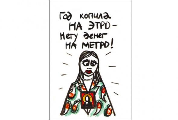 «Рашн трендз» Саввы вышли вофлайне - Фото №3