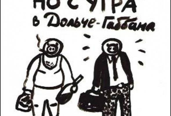 «Рашн трендз» Саввы вышли вофлайне - Фото №12