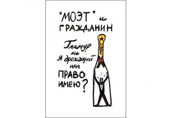«Рашн трендз» Саввы вышли вофлайне - Фото №17