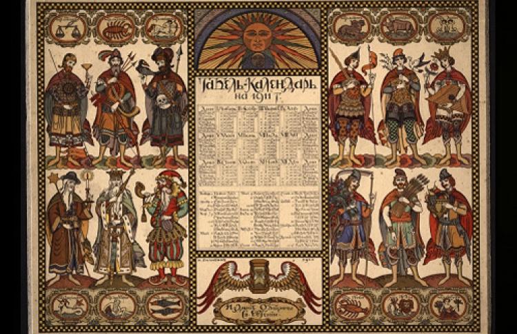 Изображая время: три века русского календаря