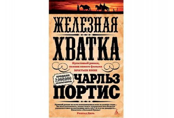 10главных книг 2011 года - Фото №5
