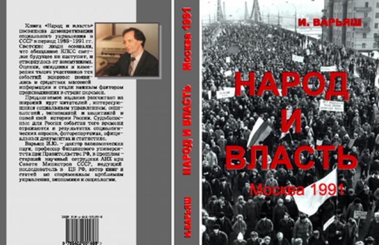 """Презентация книги Игоря Варьяша """"Народ и власть"""""""