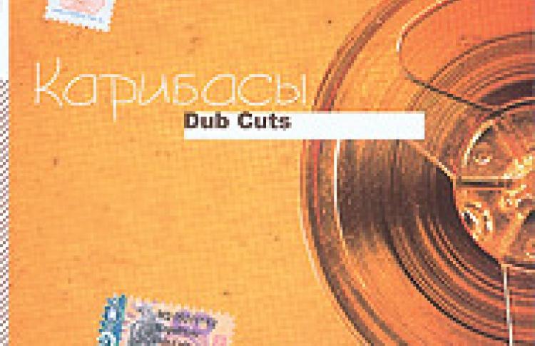 Dub Cuts