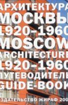 Архитектура Москвы 1920-1960