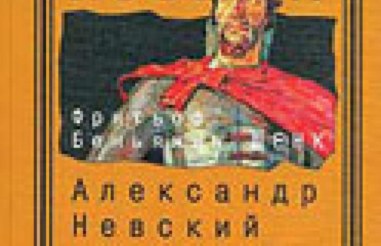 Александр Невский в русской культурной памяти