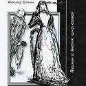 Пушкин и Англия