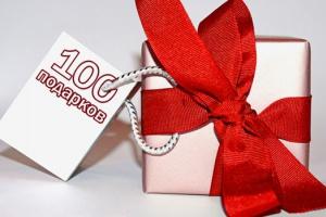 100 подарков наНовый год