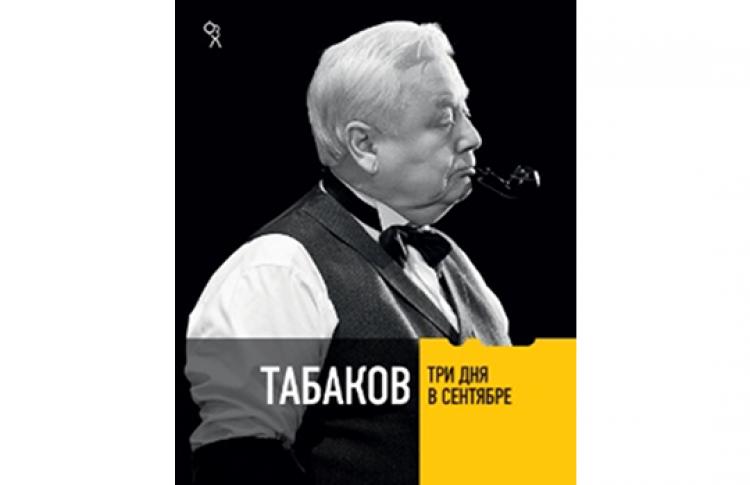 """Презентация книги """"Табаков. Три дня в сентябре"""" и автограф-сессия с самим Табаковым"""
