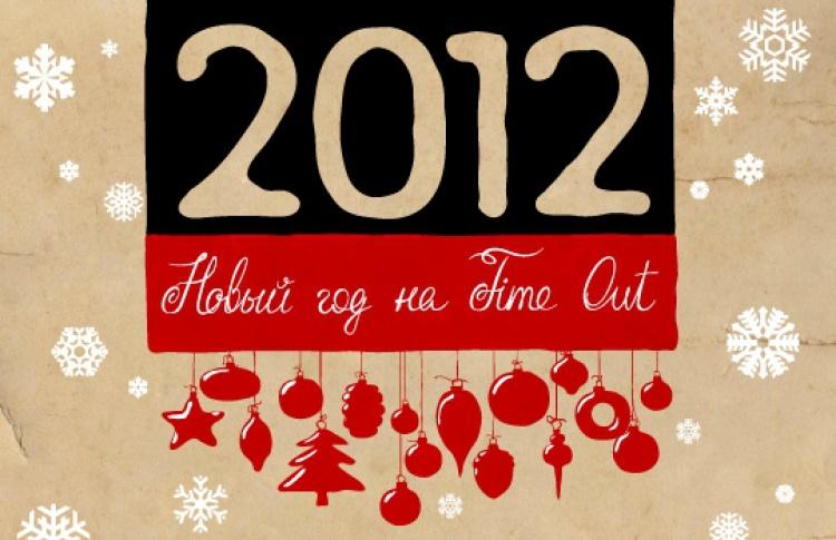 Лучшие места для встречи Нового года