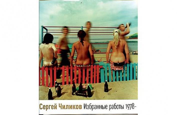 Избранные работы 1978-