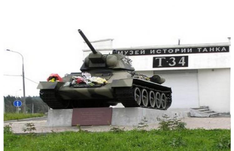 Музейный комплекс «История танка Т-34»