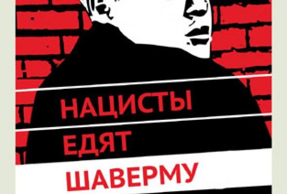 Вметро пройдет выставка антифашистского плаката - Фото №1