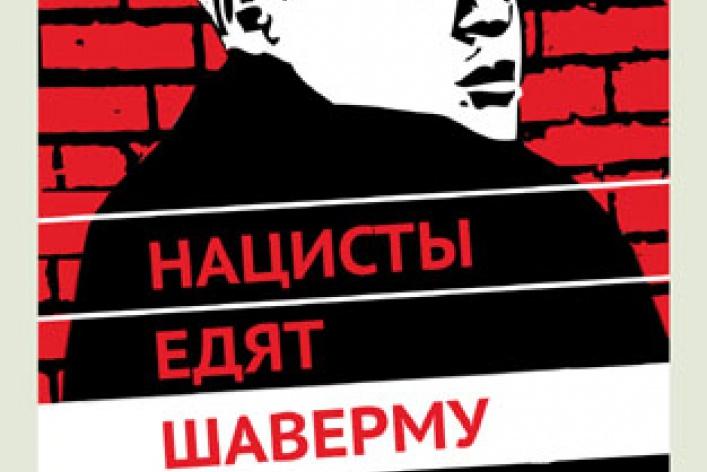 Вметро пройдет выставка антифашистского плаката