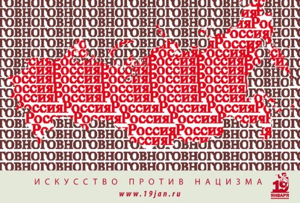 Вметро пройдет выставка антифашистского плаката - Фото №3