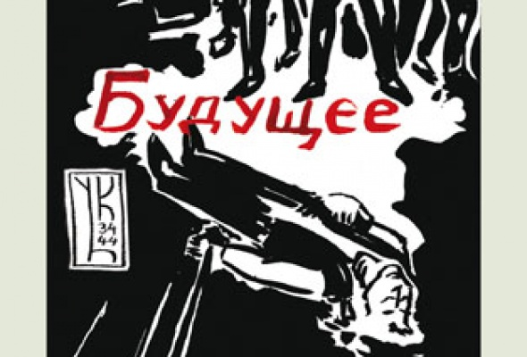 Вметро пройдет выставка антифашистского плаката - Фото №4
