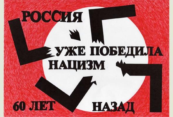 Вметро пройдет выставка антифашистского плаката - Фото №0