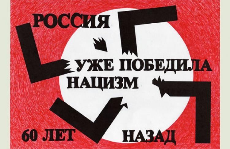 Выставка антифашистского плаката