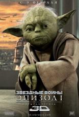 Звездные войны. Эпизод I: Скрытая угроза в 3D