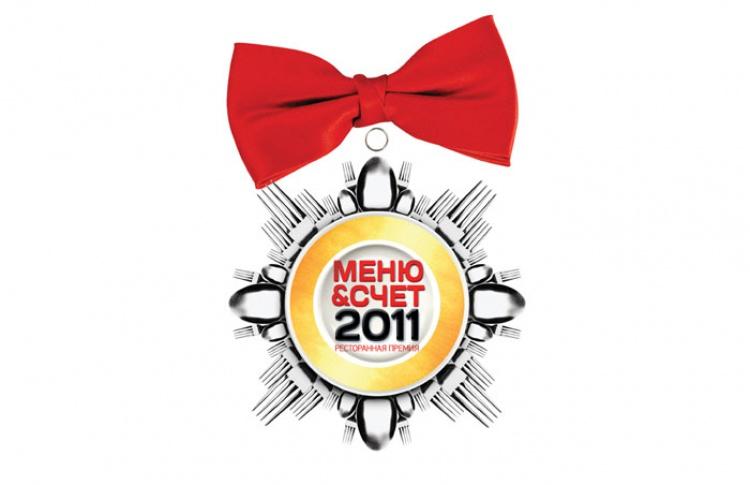 Вручение Премии «Меню & Счет 2011»— 26января