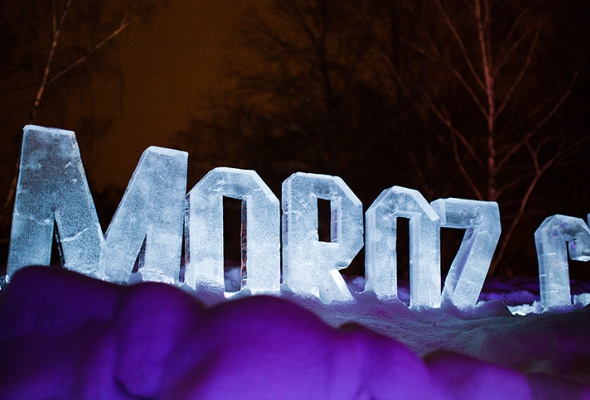 Moroz City: фоторепортаж - Фото №13