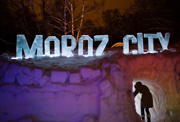 Moroz City: фоторепортаж - Фото №0